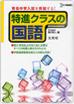 シグマベスト 特進クラスの国語 有名中学入試を突破する!