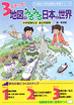 3ステップ! 地図でみるみる日本と世界 中学受験社会 過去問題集